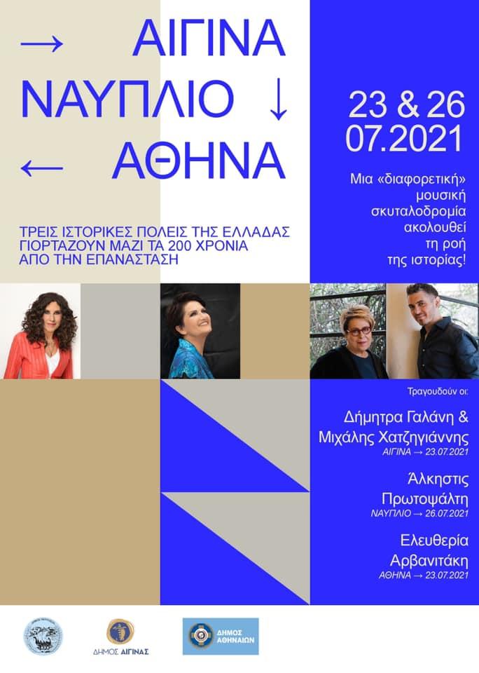 23072021 aigina nafplio athina