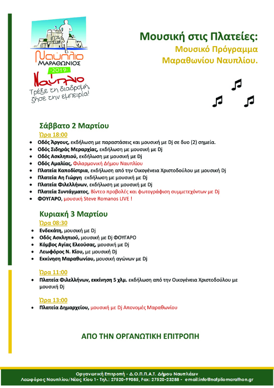 2019 Music on the streets Nafplio Marathon copy