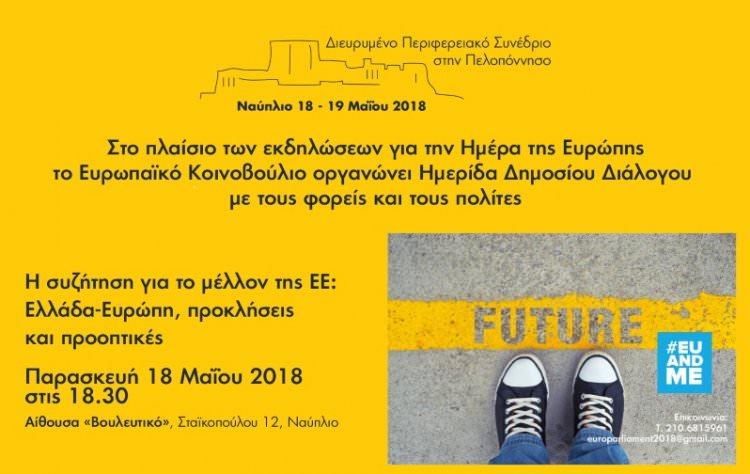 Παρασκευή και Σάββατο 18 - 19 Μαΐου 2018 η Ευρώπη έρχεται στο  Ναύπλιο !