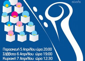 """5ο Ναύπλιο - Artiva Youth Music Festival"""