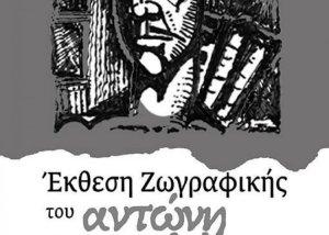Έκθεση Ζωγραφικής του Aντώνη Μπιφέρνο στο Βουλευτικό