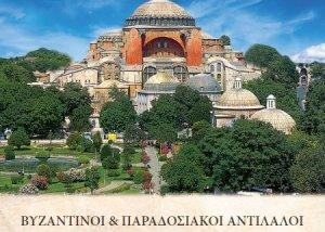 Εκδήλωση μνήμης για την Άλωση της Κωνσταντίνου Πόλεως στο Ναύπλιο