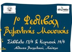1ο Φεστιβάλ Βυζαντινής Μουσικής