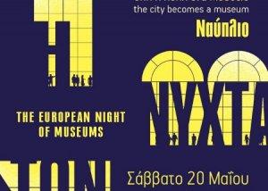 Ευρωπαϊκή Νύχτα των Μουσείων στο Ναύπλιο