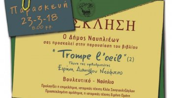 Παρουσίαση βιβλίου «Trompe l'oeil» στο Βουλευτικό