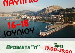 Το πρώτο τουρνουά FootTennis στο Ναύπλιο είναι γεγονός!!!