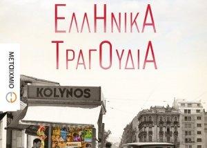 """Παρουσίαση του βιβλίου """"Ελαφρά ελληνικά τραγούδια"""" του Αλέξη Πανσέληνου στο Ναύπλιο"""