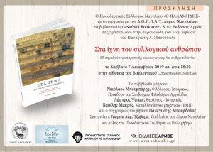 """Παρουσίαση του βιβλίου  του Παναγιώτη Α. Μπούρδαλα """"Στα ίχνη του συλλογικού ανθρώπου –  55 σημαδούρες υπαρκτικής και κοινωνικής  θε-ανθρωπολογίας"""""""