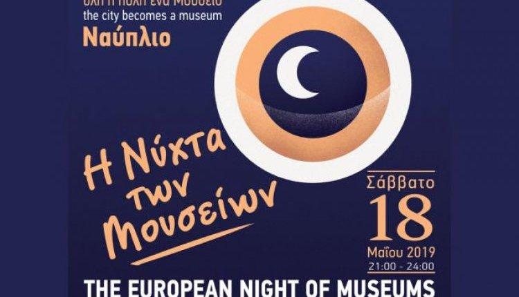 Νύχτα Μουσείων στη Δημοτική Πινακοθήκη του Δήμου Ναυπλιέων