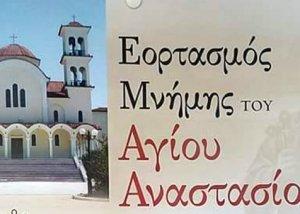 Εορτασμός Μνήμης του Αγίου Αναστασίου του Ναυπλιέως