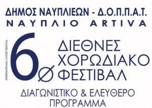 6ο Διεθνές Χορωδιακό Φεστιβάλ 2019