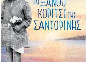"""Παρουσίαση του βιβλίου της Μαρίζας Κωχ """"ΤΟ ΞΑΝΘΟ ΚΟΡΙΤΣΙ ΤΗΣ ΣΑΝΤΟΡΙΝΗΣ"""" στο Ναύπλιο"""