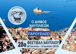 Αυλαία σήμερα στο 28ο Φεστιβάλ Ναυπλίου