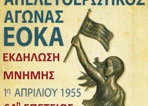 Εκδήλωση μνήμης 1η Απριλίου 1955