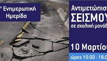 Ενημερωτική Ημερίδα για την αντιμετώπιση σεισμού σε σχολική μονάδα