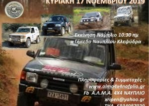 10ο Trail Ride 4x4 Experience Trophy Ναυπλίου