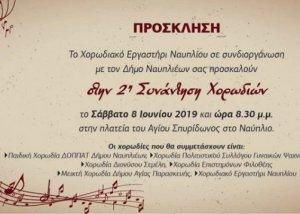 2η Συνάντηση Χορωδιών στο Ναύπλιο