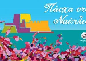 Πάσχα 2017 στο Ναύπλιο - Το Πρόγραμμα εκδηλώσεων