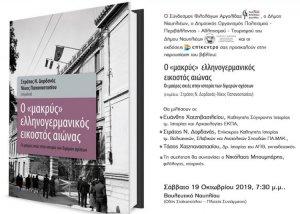 """Παρουσίαση του βιβλίου «Ο """"μακρύς"""" ελληνογερμανικός εικοστός αιώνας, Οι μαύρες σκιές στην ιστορία των διμερών σχέσεων»"""