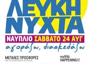 Ο Δήμος Ναυπλιέων όπως πάντα δίπλα στον εμπορικό κόσμο