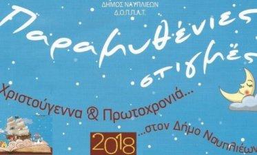 Κυριακή 31 Δεκεμβρίου 2017 - Παραμυθένιες στιγμές στο Ναύπλιο