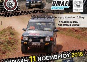 9o Trail Ride 4x4 Ναυπλίου