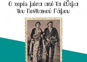 Ο χορός μέσα από τα έθιμα του Ποντιακού γάμου, στο Ναύπλιο !