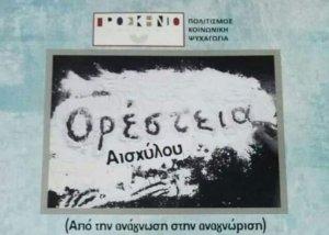 """Θεατρική Παράσταση """"Ορέστεια"""" στο Ναύπλιο"""