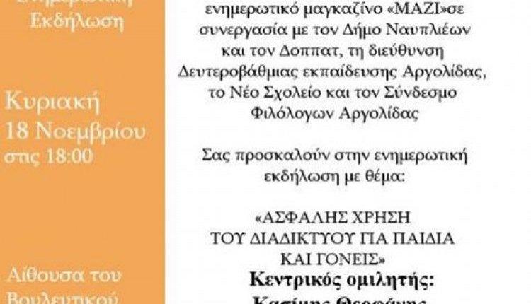 Ενημερωτική ημερίδα «Ασφαλής χρήση του διαδικτύου για παιδιά και γονείς»