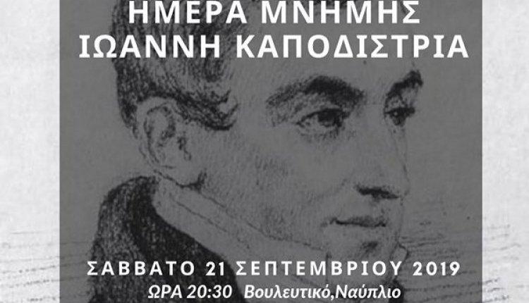 Ημέρα Μνήμης Ιωάννη Καποδίστρια