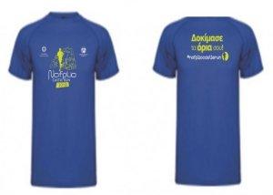 Παρουσίαση επίσημου t-shirt Διοργάνωσης «Nafplio Castle Run - Δοκίμασε και εσύ τα όριά σου!»
