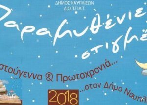 Κυριακή 24 Δεκεμβρίου 2017 - Παραμυθένιες στιγμές στο Ναύπλιο
