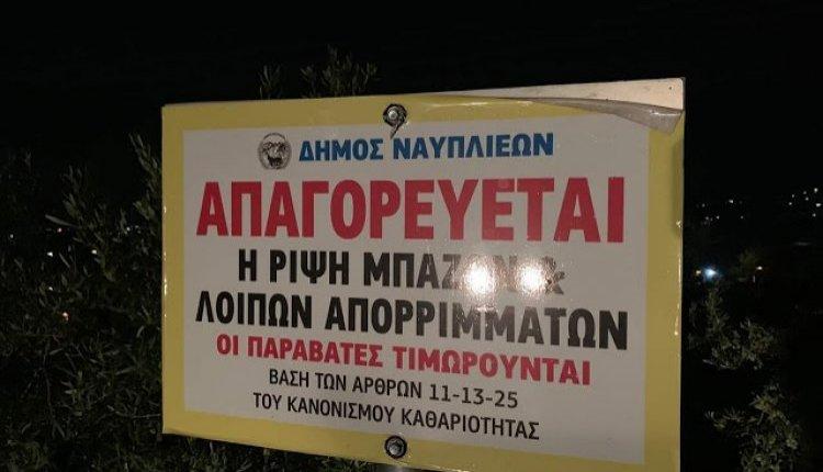 Λύση από τον Δήμο Ναυπλιέων για ογκώδη απορρίμματα