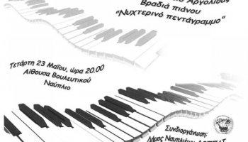 Βραδιά πιάνου και Νυχτερινό πεντάγραμμο από το Μουσικό Σχολείο Αργολίδας