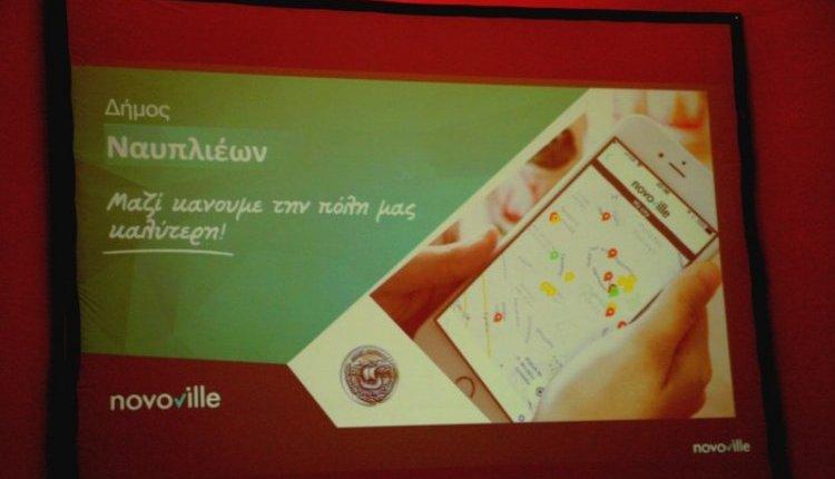 Πάρε τον Δήμο Ναυπλιέων στα χέρια σου με την εφαρμογή Novoville