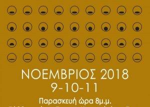 Νάυπλιο - Artiva 5ο Διεθνές Χορωδιακό Φεστιβάλ | 9-11 Νοεμβρίου 2018 – Βουλευτικό
