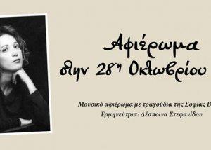 Πρόσκληση σε εκδήλωση για την επέτειο του 40