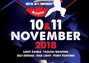 12o Παλαμήδειο πρωτάθλημα Πολεμικών τεχνών