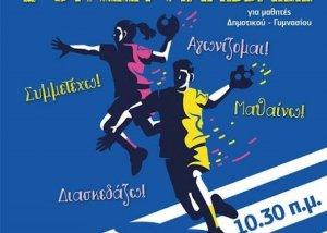 Μία Κυριακή με handball στο λιμάνι του Ναυπλίου