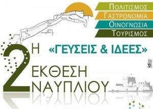 2η Έκθεση Ναυπλίου ''Γεύσεις και ιδέες''