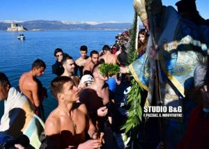 Εορτασμός Θεοφανείων στο Ναύπλιο