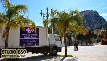 Δωρεάν καρδιολογικός έλεγχος στην Πλατεία Καποδίστρια