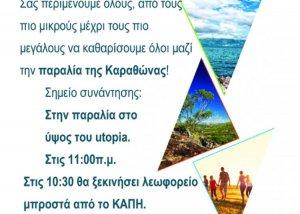 Κυριακή 7 Απριλίου, όλη η Ελλάδα μια απέραντη Εθελοντική Οικογένεια!