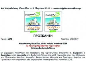Μαραθώνιος Ναυπλίου 2019 – Nafplio Marathon 2019  «Ο πρώτος Μαραθώνιος της άνοιξης»