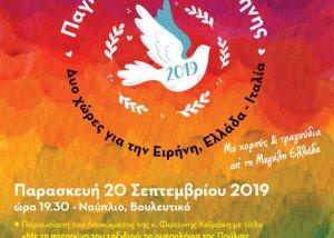 Παγκόσμια ημέρα Ειρήνης: Δύο χώρες για την Ειρήνη Ελλάδα - Ιταλία