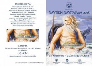 Αποχαιρετισμός στο Καλοκαίρι με την «Ναυπλιάδα 2018»