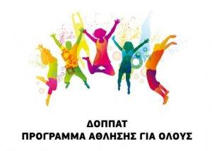 Πρόγραμμα Άθλησης για Όλους