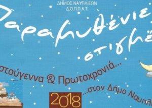 Πέμπτη  28 Δεκεμβρίου 2017 - Παραμυθένιες στιγμές στο Ναύπλιο