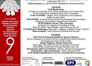 Το 9ο Διεθνές Φεστιβάλ Κινηματογράφου Πελοποννήσου Γέφυρες στο Ναύπλιο [Πρόγραμμα]