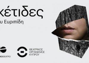 Σημαντική αναγνώριση για την παιδική χορωδία του Δήμου Ναυπλιέων η παρουσία της στην αρχαίο θέατρο της Επιδαύρου